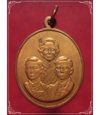 เหรียญเฉลิมพระเกียรติ พระบาทสมเด็จพระเจ้าอยู่หัว เนื้อทองแดง ปี 2542