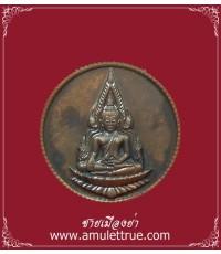 เหรียญพระพุทธชินราช 80 พรรษา สมเด็จพระญาณสังวร สมเด็จพระสังฆราช วัดบวรนิเวศ ปี 2536 (1)