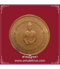 เหรียญสมเด็จพระรามาธิบดีที่๑ (สมเด็จพระเจ้าอู่ทอง) งานสร้างศาลหลักเมืองพระนครศรีอยุธยา ปี2525