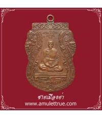 เหรียญพระครูภาวนา วัดเชตุพน (อาจารย์หลวงพ่อแพ วัดพิกุลทอง) ปี2525
