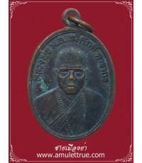 เหรียญหน้าตรง พระมงคลกิตติวัฒน์ หลวงพ่อหม่อมหลวงทวีศักดิ์ ดารากร วัดป่าสมเด็จ จ.มุกดาหาร