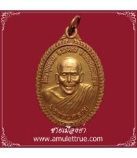 เหรียญ 12 ราศี พ่อท่านกลาย วัดขุนเขาพนม จังหวัดนครศรีธรรมราช