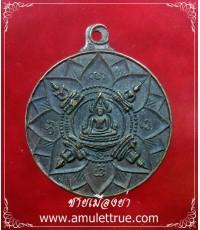เหรียญปัญจะพุทธามหามงคล พระเจ้าห้าพระองค์ ที่ระลึกครบรอบ 25ปี ธนาคารศรีนคร พ.ศ.2518