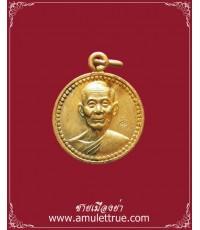 เหรียญโภคทรัพย์ หลวงพ่อพูล วัดไผ่ล้อม เนื้อทองแดง เงิน เพิ่ม พูล ตอกโค๊ดกำกับ ปี 2542
