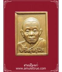 เหรียญหลวงพ่อคูณ วัดบ้านไร่ รุ่นอนุรักษ์ชาติ เนื้อทองแดง ปี 2538 องค์ที่1