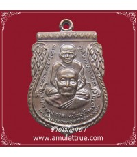 เหรียญเสมาพุทธซ้อน กรรมการใหญ่ หลวงพ่อทวด หลวงพ่อทอง พระธาตุเจดีย์ รุ่นแซยิด 93 ปี 53