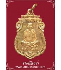เหรียญเสมาโภคทรัพย์ รุ่นคุณพระเทพประทานพร หลวงพ่อคูณ วัดบ้านไร่ ปี 2536 (2)