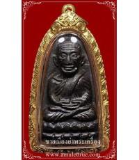 หลวงปู่ทวด วัดช้างให้ พิมพ์หลังหนังสือเล็ก ว. หัวกลวง ปี 2505 จ.ปัตตานี