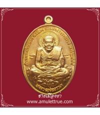 เหรียญหลวงปู่ทวด รุ่นเหนือเมฆ เนื้อทองทิพย์ ศาลพระเสื้อเมือง จ.นครศรีธรรมราช ปี 2555