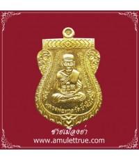 เหรียญหลวงปู่ทวด เลื่อนสมณศักดิ์ ๔๘/๕๗ เนื้อทองฝาบาตร (กรรมการ) หลวงพ่อพรหม วัดพลานุภาพ ปี 2557