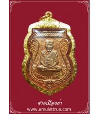 เหรียญเสมา หลวงพ่อทวด รุ่นเสาร์๕ มหามงคล 100ปี อาจารย์ทิม วัดช้างให้ ปี2555 เลี่ยมทองคำแท้