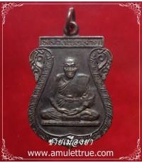 เหรียญเสมา รุ่นศิษย์กรมวิชาการเกษตร สร้างถวาย เนื้อทองแดง หลวงพ่อสาย วัดดอนกระต่ายทอง ปี 2538