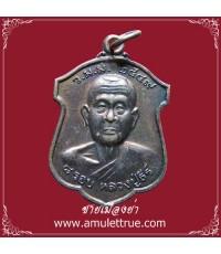 เหรียญ หลวงปู่ธีร์ วัดป่ามิ่งเมือง อ.ภูเวียง จ.ขอนแก่น ปี 2549