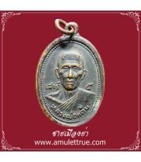 เหรียญหลวงพ่อแต้ม ปุญญ สุวัณโณ เนื้อทองแดงรมดำ วัดพระลอย อ.เมือง จ.สุพรรณบุรี