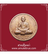 เหรียญรูปเหมือนสมาธิเต็มองค์ หลังหน้าเสือ รุ่นกฐิน 51 หลวงพ่อเพี้ยน วัดเกริ่นกฐิน ปี2551(1)