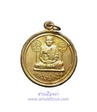เหรียญกลมหลวงพ่อเงิน วัดบางคลาน เนื้อกะไหล่ทอง อนุสรณ์ 99 ปี วัดหาดแตงโม ปี2537