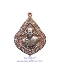 เหรียญหยดน้ำ เนื้อทองแดงรมมันปู รุ่นคูณเศรษฐี 91หลวงพ่อคูณ ปริสุทโธ วัดบ้านไร่ ปี2557