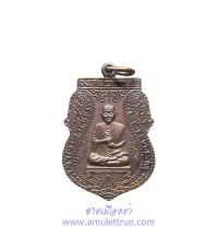 เหรียญเสมาเล็ก สมเด็จพุฒาจารย์โต รุ่น๕๕๕ โตแน่นอน วัดสะตือ จ.พระนครศรีอยุธยา ปี 2555 (2)