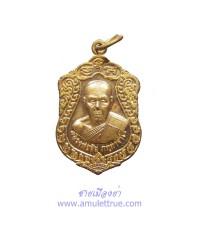 เหรียญเสมาเจริญพร 52 พิมพ์เล็ก เนื้อทองเหลือง หลวงพ่อสิน วัดละหารใหญ่ จ.ระยอง