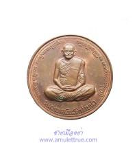 เหรียญหลวงพ่อเงิน วัดท้ายน้ำ รุ่นเงินล้าน ที่ระลึกสร้างพระเจดีย์หลวงพ่อเงิน เนื้อทองแดง ปี2540