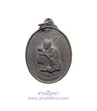 เหรียญมหายันต์ รุ่น มงคลปริสุทโธ เนื้อทองแดงรมดำ หลวงพ่อคูณ วัดบ้านไร่ ปี2536