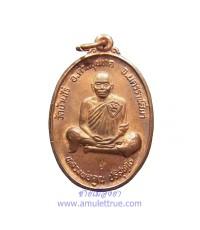เหรียญหลวงพ่อคูณ วัดบ้านไร่ รุ่นบารมีโภคทรัพย์ เนื้อทองแดง ผิวไฟ ปี2539