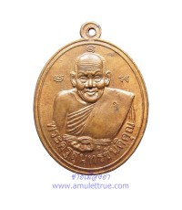 เหรียญ นะโมพุทธายะ เนื้อทองแดงผิวไฟ หลวงปู่สาย วัดดอนกระต่ายทอง จ.อ่างทอง ปี 2545