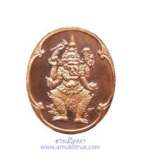 เหรียญพระพิฆเนศวร เสาร์ห้า เทิดพระเกียรติครองราชย์ 50 ปี วัดสุทัศน์เทพวราราม ปี 2539