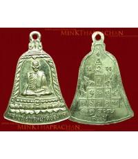 หลวงพ่อพรหม เหรียญ ส.ช.สั้น เนื้ออัลปาก้า ปี 2513