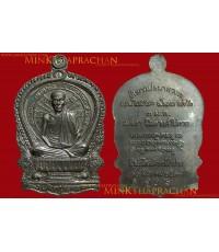 เหรียญนั่งพาน หลวงพ่อเกษม เขมโก รุ่น เมตตามหาบารมี เนื้อนวะ สุสานไตรลักษณ์ จ.ลำปาง ปี 37
