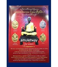มาแรง!!! เหรียญหลวงคูณ รุ่น เมตตา รับจองที่นี่ amuletway.com
