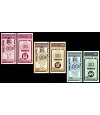 Mongolia SET 1 P-49,50,51 ND 1993 Unc. Banknotes Asia