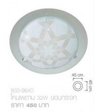 เพดาน32Wขอบกระจก833-9640