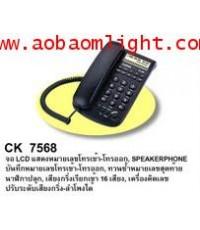 โทรศัพท์บ้านCK7568