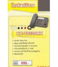 โทรศัพท์บ้าน มีสายKX-TS520MX สีดำ พานาโซนิค Panasonic