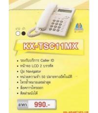 โทรศัพท์บ้าน มีสายKX-TSC11MX ขาว พานาโซนิค Panasonic