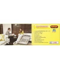 โทรศัพท์บ้าน มีสายKX-TS620BX สีขาว พานาโซนิค Panasonic