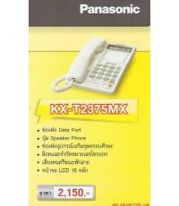 โทรศัพท์บ้าน มีสายKX-T2375MX สีขาว พานาโซนิค Panasonic