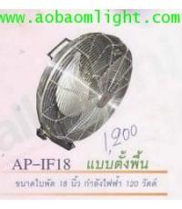 พัดลมอุตสาหกรรม18นิ้ว ตั้งพื้น มิตซุมารุ Mitsumaru AP-IF-18