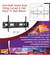 แขวนผนังรุ่นLCD LED สำหรับทีวี37นิ้ว-70นิ้ว ได้ทุกยี่ห้อ รุ่นLP22-48Tกุญแจล๊อคกันทีวีถูกขโมย