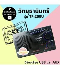 Tanin วิทยุธานินทร์ FM / AM รุ่น TF-269U- สีดำ