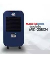 พัดลมไอเย็น Masterkool MIK-25EXN ครอบคุมพื้นที่ 23 ตร.ม. ประหยัดไฟเพียง 36 สต./ชม.