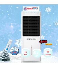 พัดลมไอเย็น Masterkool มาสเตอร์คูล รุ่น MIK-28EX คุม 25 ตร.ม เพียง 36 สต./ชม.