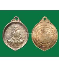 เหรียญเลื่อนสมณศักดิ์ พระครูโกวิทสมุทรคุณ (หลวงพ่อเนื่อง)วัดจุฬามณี ปี 2517 เนื้อนวะ