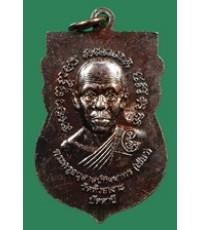 หลวงพ่อทวด-หลังพ่อท่านเขียว เหรียญเสมาเนื้อทองแดง (ใ) รุ่นบูรณะวิหาร