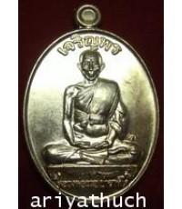 เหรีญทองแดงหลวงพ่อรวย ปสาทิโก วัดตะโก อ.ภาชี จ.อยุธยา