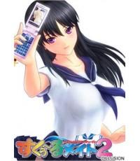 Schoolmate 2 [PC-1DVD] H-Game 18+
