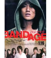 The Bandage (Jin Akanishi) [ซีรี่ย์ญี่ปุ่น][4 แผ่นจบ][บรรยายไทย][SR-4DVD]