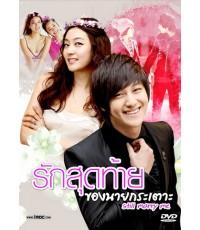 Still Marry Me รักสุดท้ายกับนายกระเตาะ [ซี่รี่ย์เกาหลี][4 แผ่นจบ][Master พากย์ไทย/ซับไทย][SR-4DVD]