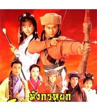 มังกรหยก ภาค 1 (1994) จางจื่อหลิน,จูอิน [ซี่รี่ย์จีน][4 แผ่นจบ][พากย์ไทย][SR-4DVD]